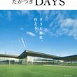 安満遺跡公園一次オープンで、住みやすさアップ! 大阪府高槻市の広報誌『たかつきDAYS』3月号発行