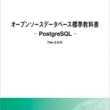 LPI-Japan、無償公開中の「オープンソースデータベース標準教科書 - PostgreSQL -」のバージョン更新を発表 ~ PostgreSQL 10 への対応 ~