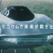 企業広告「アルミニウムとモビリティ篇」新CMスタート2019年3月4日(月)より展開