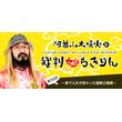 阿曽山大噴火の裁判妙ちきりん第30回~薬で人生が変わった国家公務員〜