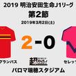 途中出場赤崎がビューティフルゴール含む2発! 名古屋がC大阪との開幕白星対決制し連勝《J1》