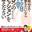筋トレやスクワットはもう古い! 『死ぬまで歩きたいなら頸椎・腰・骨盤・ひざ・足底の「5つのクッション」を整えなさい』(ぴあ)発売 ~100万人を診てきたゴッドハンドが教える「100歳まで動く体」~
