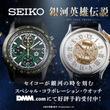 「SEIKOx銀河英雄伝説」スペシャルコラボウオッチが登場!銀河帝国、自由惑星同盟モデルがラインナップ