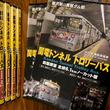関電アメニックス、昨年引退した関電トンネルトロリーバスの前面展望DVDをファンの要望に応え商品化