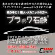 富士通と東京大学が共同で開発した「チタンアパタイト」配合の石鹸を、カレント自動車がメカニック用石鹸として発売開始