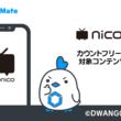 『niconico (ニコニコ動画/ニコニコ生放送)』が2019年3月4日(月)よりMVNOサービス「LinksMate(リンクスメイト)」のカウントフリーオプション対象コンテンツに追加!