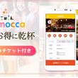 毎日1杯タダ飲みできる。「nomocca」を2月28日よりリリース