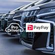 ハイヤータイムシェアリングサービス「ProDrivers(プロドラ)」 キャッシュレス決済サービス「PayPay」を導入