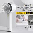 <毛玉取り機業界の革命>粘着クリーナー内蔵の電動毛玉取り機 Deerma Lint Remover、3月1日にGREENでクラウドファンディング開始!