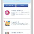 暗号資産ウォレットアプリ「SKB Wallet」が「SKB Point」のサービスを開始!