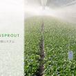 SenSprout、いつでもどこでもスマートフォンやPCから灌水予約・管理ができる「灌水制御システム」の販売を開始
