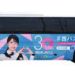 「ゆいはんドリーム号」1日限りで特別運行 26人を招待 西日本JRバス