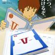「機動戦士ガンダム」より、あの「V作戦マニュアル」がレコードブック(手帳)になって登場!