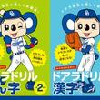 中日ドラゴンズの人気キャラ、ドアラ先生が指南する漢字・算数ドリルが発売!