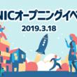 3月18日に『K-NICオープニングイベント』を開催!