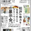 3/16(土)~21(祝) 松戸の魅力を写真で伝えるフリーペーパー「MATSUDO PAPER」が初の展示会を開催(松戸市)