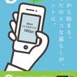 エコな暮らしでポイントGET! ヒラキは、神戸市が開始した地球も自分もうれしいエコ応援スマホアプリ「イイことぐるぐる」事業に賛同しています。