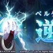 ネオクラシックMMORPG『ロードス島戦記オンライン』 3周年記念イベント第二弾!高難易度イベントレイド「ベルゲンシスの逆襲」が新登場