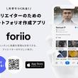片手でつくれる!クリエイター向けポートフォリオ簡単作成サービス「foriio」iOS版アプリを無料配信開始