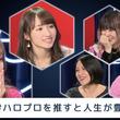 BuzzFeed Japan、「今夜は木曜日」でハロー!プロジェクトを特集
