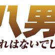 アニメ「八男って、それはないでしょう!」放送時期決定!AnimeJapanにて記念イラスト公開