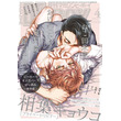 相葉キョウコ先生・おげれつたなか先生の新連載開始! 大ヒットBL満載『マガジンビーボーイ4月号』3月7日発売