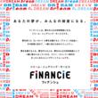 あなたの「夢」がみんなの財産になるSNS「FiNANCiE」3月7日よりオープンβ版をリリース!