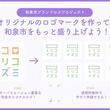 大阪府和泉市の魅力を、和泉市内各企業等がロゴマークから発信! 「和泉市ブランドロゴプロジェクト」を始動