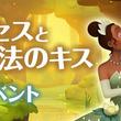 オリジナルストーリーも楽しめる!ディズニー マジックキングダムズ「プリンセスと魔法のキス イベント」