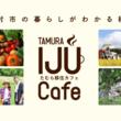 まずは、知ってもらうことから。福島県田村市の移住支援事業スタート!
