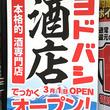 3月1日よりヨドバシAKIBA 2Fで、本格的酒専門店「ヨドバシ酒店」が営業中