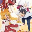 「世話やきキツネの仙狐さん」PV&キービジュアル公開、4月10日放送スタート