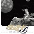 松本零士「惑星ロボ ダンガードA」上下巻の愛蔵版、各30名にサイン入りでお届け