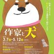 作家と犬たちのわんダフルな関係!?福井県福井市で企画展「作家と犬」開催中