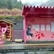智頭急行「恋山形駅」スタンプを集めよう2019