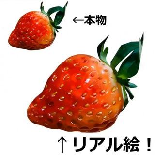 """本物すぎる""""イチゴ""""に反響"""