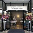 2019年3月8日(金)に期間限定ショップ「Fukuske Outlet 越谷レイクタウン店」がオープン
