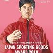 全国のスポーツ専門店のスタッフが選ぶ「日本スポーツ用品大賞2018」が決定しました。