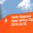Origami、名古屋オフィスを設立