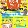 車内販売縮小のなか…山陽新幹線では駅弁お届けサービス拡充 「駅弁デリ」スタート