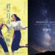 【日本一の星空】長野県阿智村 映画『君は月夜に光り輝く』×スタービレッジ阿智 タイアップキャンペーン開催