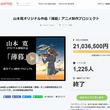 """アニメ監督の""""ヤマカン""""山本寛氏が破産"""