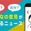 若年層の政治・社会の出来事への関心を高めるニュースアプリ「どっち?」がリリース
