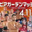 【札幌ビューホテル大通公園】「ビアガーデンマッチ」~大日本プロレス・アイスリボンが参戦~