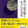 """""""理系""""の視点で日本の技術力の歴史をたどる!「理系」で読み解くすごい日本史』(監修・竹村公太郎)3月2日に発売!"""