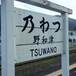 島根県津和野町は、なぜ「山口県」と勘違いされるのか 地元役場に聞いてみると...