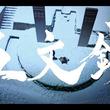 MOROHA活動の裏側と地元長野の荒涼とした風景、エリザベス宮地による「五文銭」MV