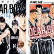 シリーズ累計4500万部突破! 伝説のバスケ漫画『DEAR BOYS』シリーズ最新作!! KC『DEAR BOYS ACT4』第1巻、3月15日(金)発売!!!