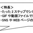 Corelのシネマグラフ作成ソフト「PhotoMirage」3月13日(水)新発売