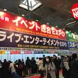 [Report Now!]「第2回 スポーツ ビジネス産業展」「第6回 ライブ・エンターテイメントEXPO」